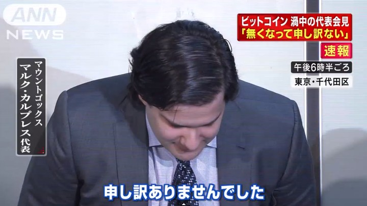 Mt. Gox CEO: We're Bankrupt, and the Bitcoins Have Disappeared