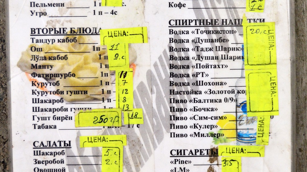 Shaftoluzor Restaurant - Menu