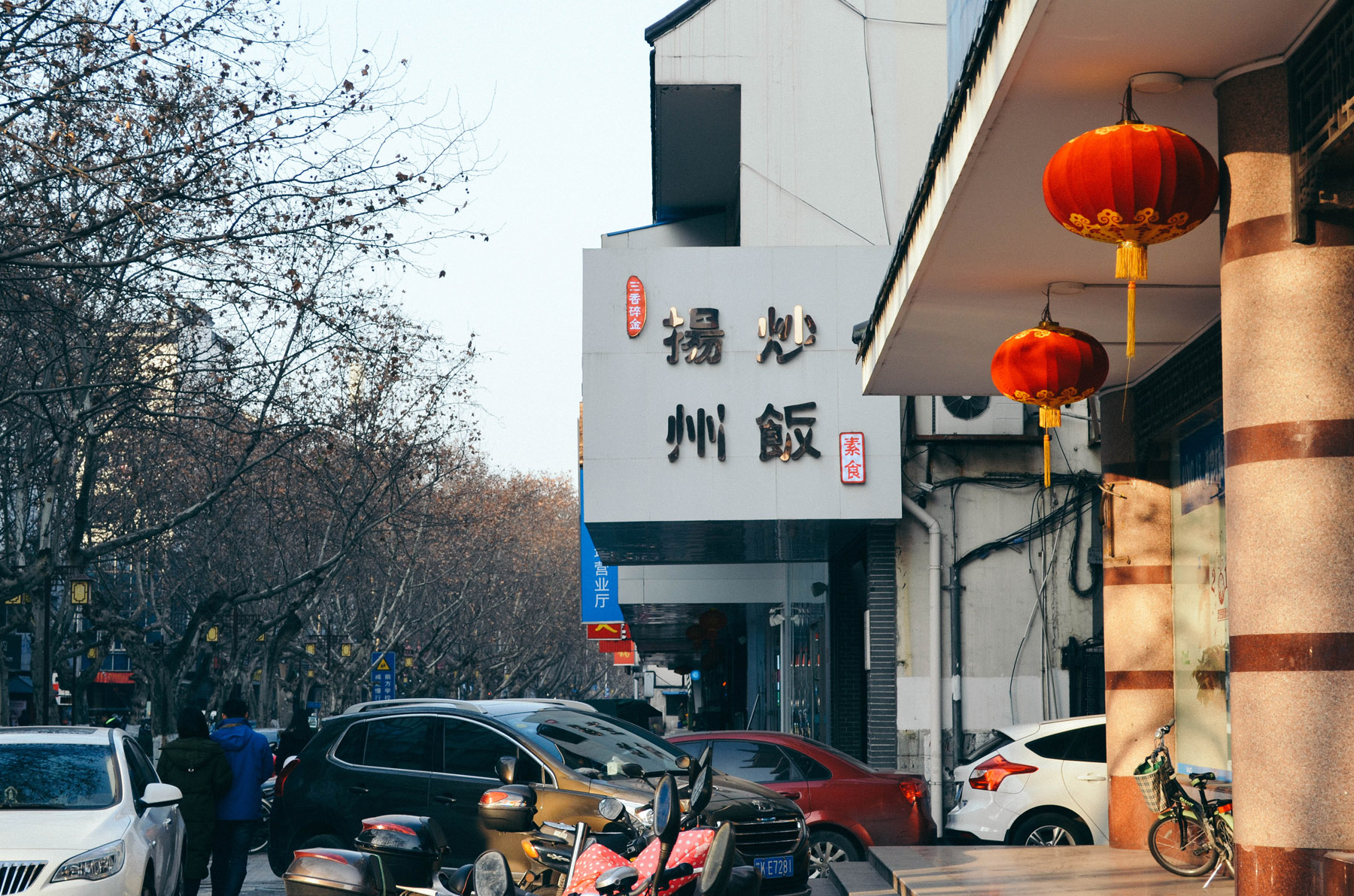 yangzhou-fried-rice-restaurant_23801957853_o